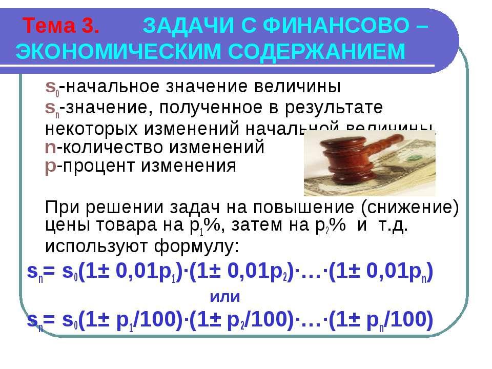 Тема 3. ЗАДАЧИ С ФИНАНСОВО – ЭКОНОМИЧЕСКИМ СОДЕРЖАНИЕМ s0-начальное значение ...