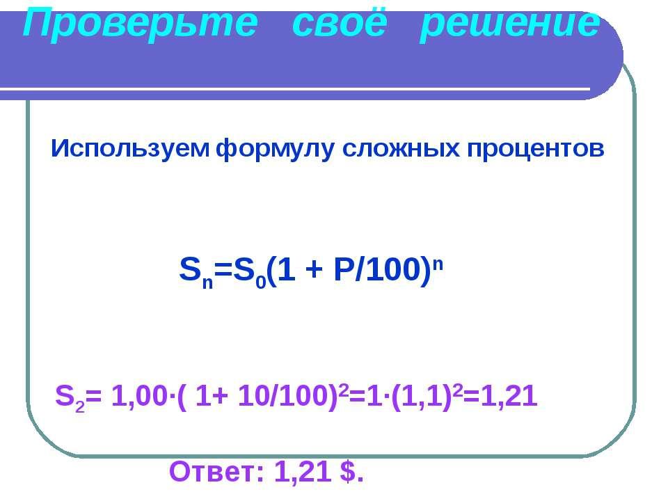 Используем формулу сложных процентов Sn=S0(1 + P/100)n S2= 1,00∙( 1+ 10/100)2...