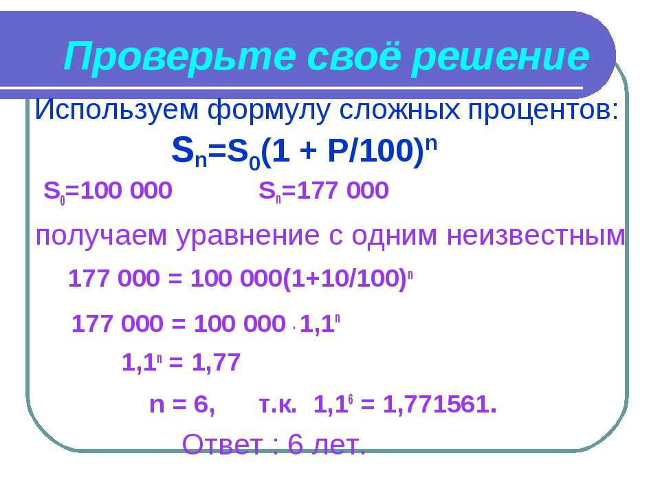 Используем формулу сложных процентов: Sn=S0(1 + P/100)n Проверьте своё решени...