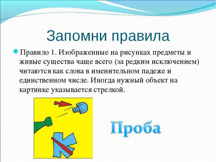 Запомни правила Правило 1. Изображенные на рисунках предметы и живые существа...