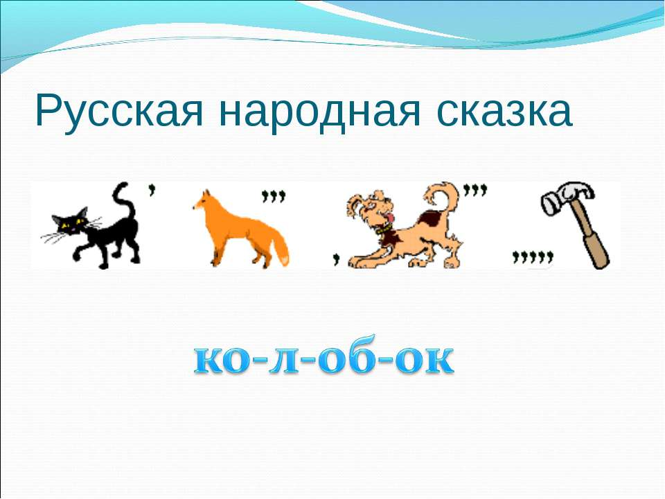 Русская народная сказка