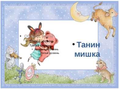 Танин мишка