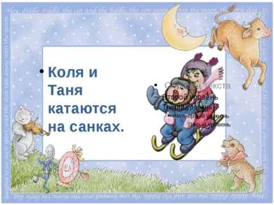 Коля и Таня катаются на санках.