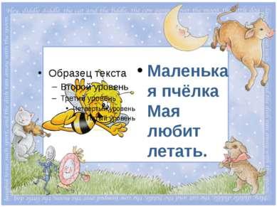 Маленькая пчёлка Мая любит летать.
