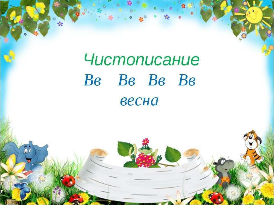 Чистописание Вв Вв Вв Вв весна