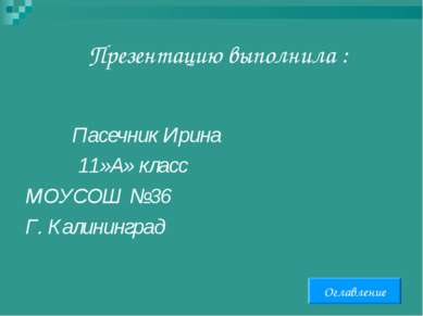 Презентацию выполнила : Пасечник Ирина 11»А» класс МОУСОШ №36 Г. Калининград ...
