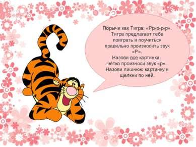 Порычи как Тигра: «Рр-р-р-р». Тигра предлагает тебе поиграть и поучиться прав...