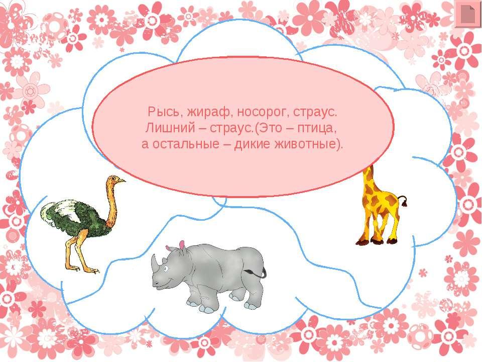 Рысь, жираф, носорог, страус. Лишний – страус.(Это – птица, а остальные – дик...