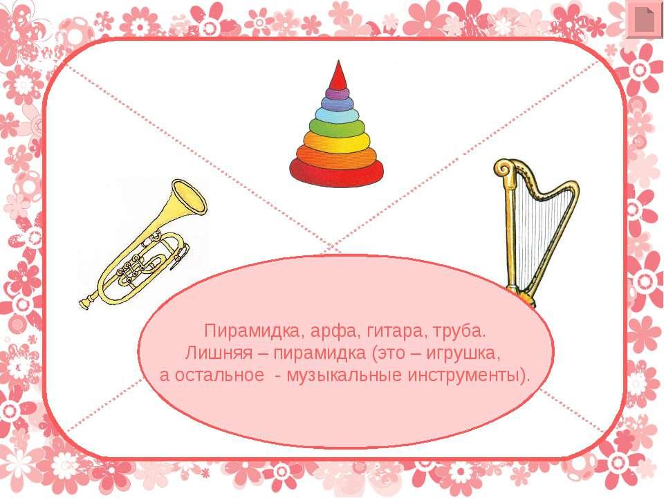 Пирамидка, арфа, гитара, труба. Лишняя – пирамидка (это – игрушка, а остально...