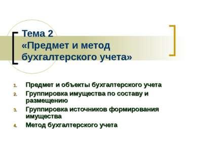 Тема 2 «Предмет и метод бухгалтерского учета» Предмет и объекты бухгалтерског...