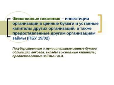 Финансовые вложения – инвестиции организации в ценные бумаги и уставные капит...