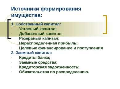 Источники формирования имущества: 1. Собственный капитал: Уставный капитал; Д...