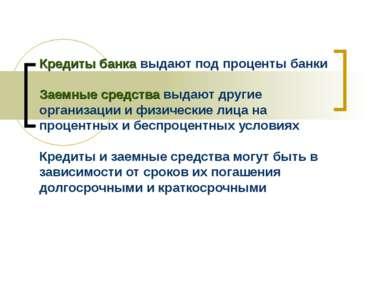 Кредиты банка выдают под проценты банки Заемные средства выдают другие органи...
