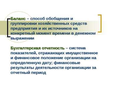 Баланс – способ обобщения и группировки хозяйственных средств предприятия и и...