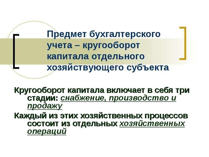 Предмет бухгалтерского учета – кругооборот капитала отдельного хозяйствующего...