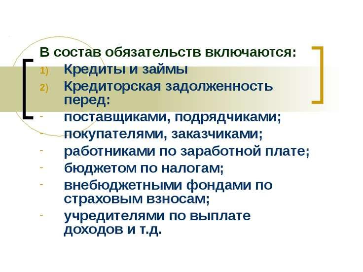 В состав обязательств включаются: Кредиты и займы Кредиторская задолженность ...