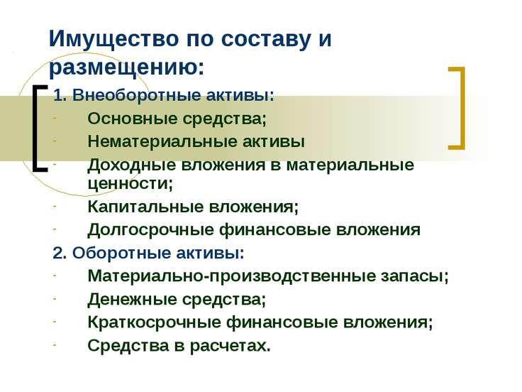 Имущество по составу и размещению: 1. Внеоборотные активы: Основные средства;...