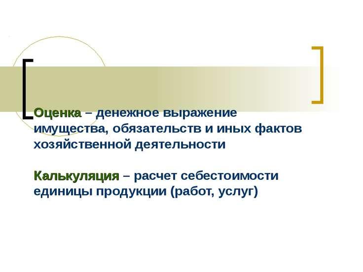 Оценка – денежное выражение имущества, обязательств и иных фактов хозяйственн...