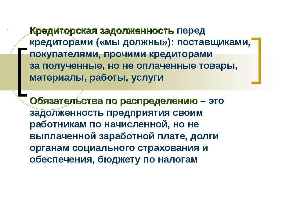 Кредиторская задолженность перед кредиторами («мы должны»): поставщиками, пок...