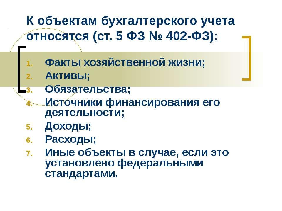 К объектам бухгалтерского учета относятся (ст. 5 ФЗ № 402-ФЗ): Факты хозяйств...