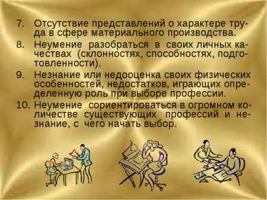 7. Отсутствие представлений о характере тру-да в сфере материального производ...