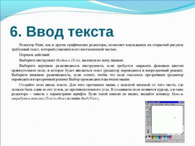 6. Ввод текста Редактор Paint, как и другие графические редакторы, позволяет ...