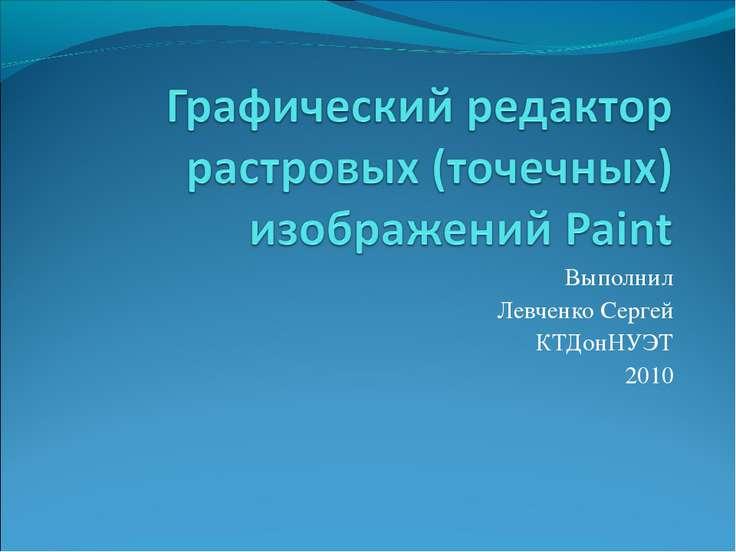 Выполнил Левченко Сергей КТДонНУЭТ 2010