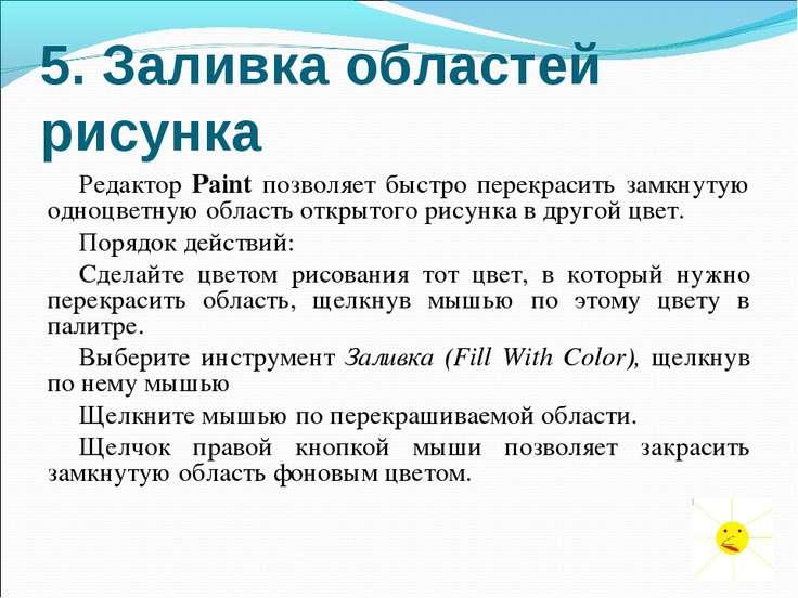 5. Заливка областей рисунка Редактор Paint позволяет быстро перекрасить замкн...