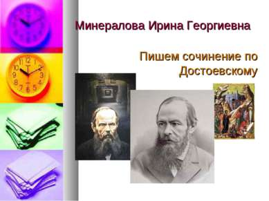 Минералова Ирина Георгиевна Пишем сочинение по Достоевскому