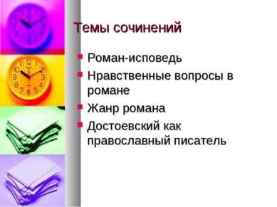 Темы сочинений Роман-исповедь Нравственные вопросы в романе Жанр романа Досто...