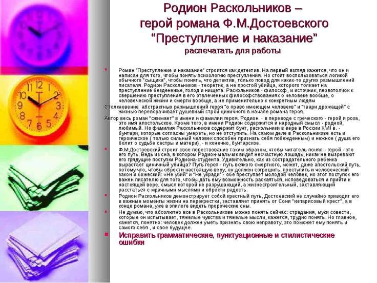 """Родион Раскольников – герой романа Ф.М.Достоевского """"Преступление и наказание..."""