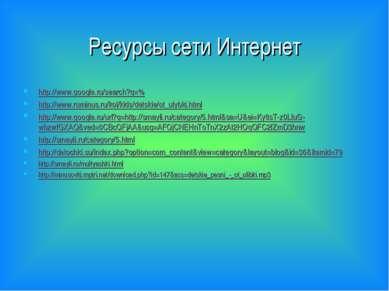 Ресурсы сети Интернет http://www.google.ru/search?q=% http://www.ruminus.ru/k...