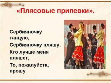 «Плясовые припевки». Сербияночку танцую, Сербияночку пляшу, Кто лучше меня пл...