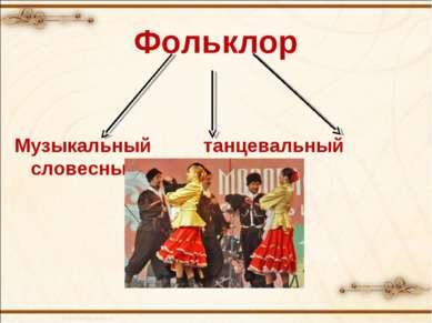 Фольклор Музыкальный танцевальный словесный