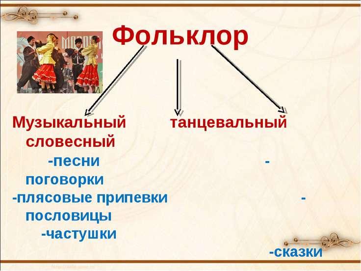 Фольклор Музыкальный танцевальный словесный -песни -поговорки -плясовые припе...