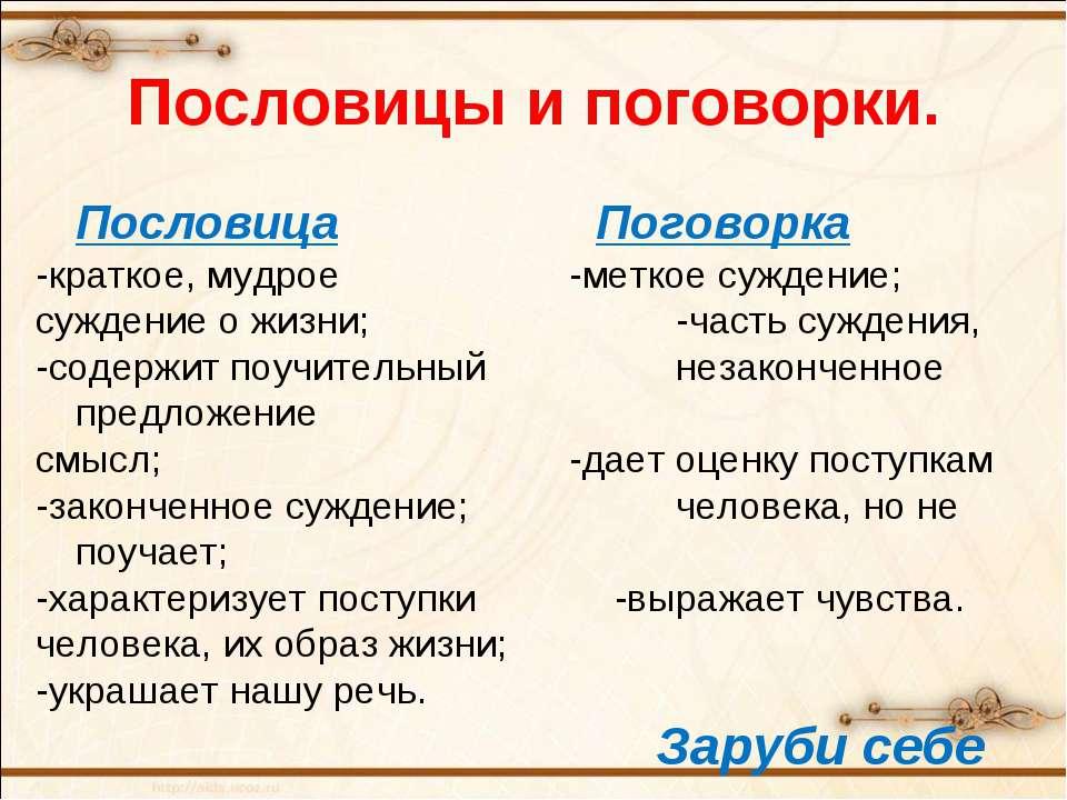 Пословицы и поговорки. Пословица Поговорка -краткое, мудрое -меткое суждение;...