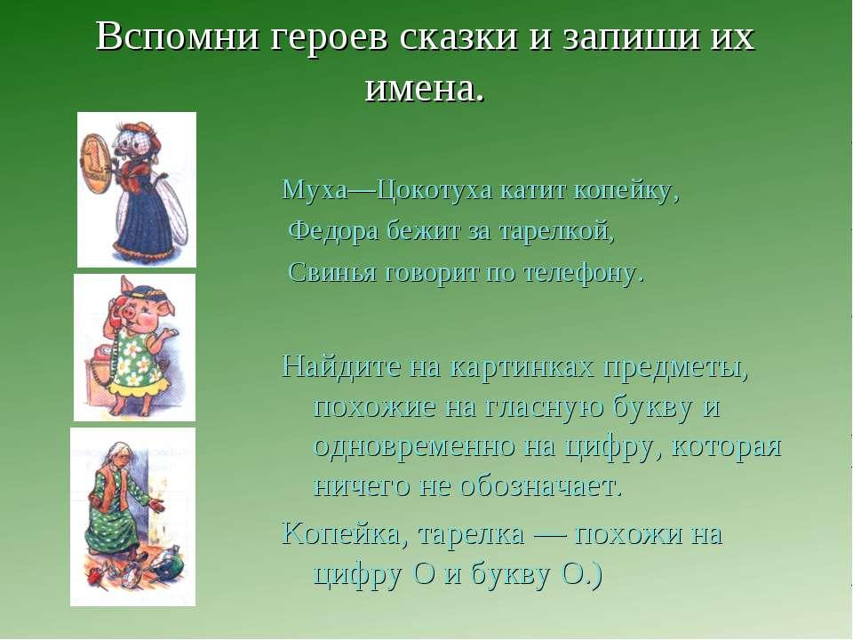 Вспомни героев сказки и запиши их имена. Муха—Цокотуха катит копейку, Федора ...