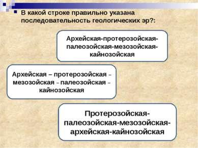 В какой строке правильно указана последовательность геологических эр?: Архейс...