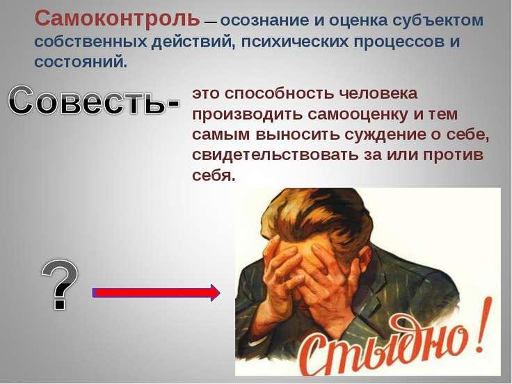 Самоконтроль — осознание и оценка субъектом собственных действий, психических...