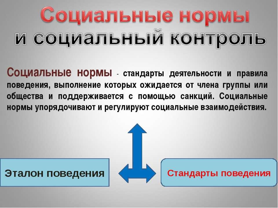 Социальные нормы - стандарты деятельности и правила поведения, выполнение кот...