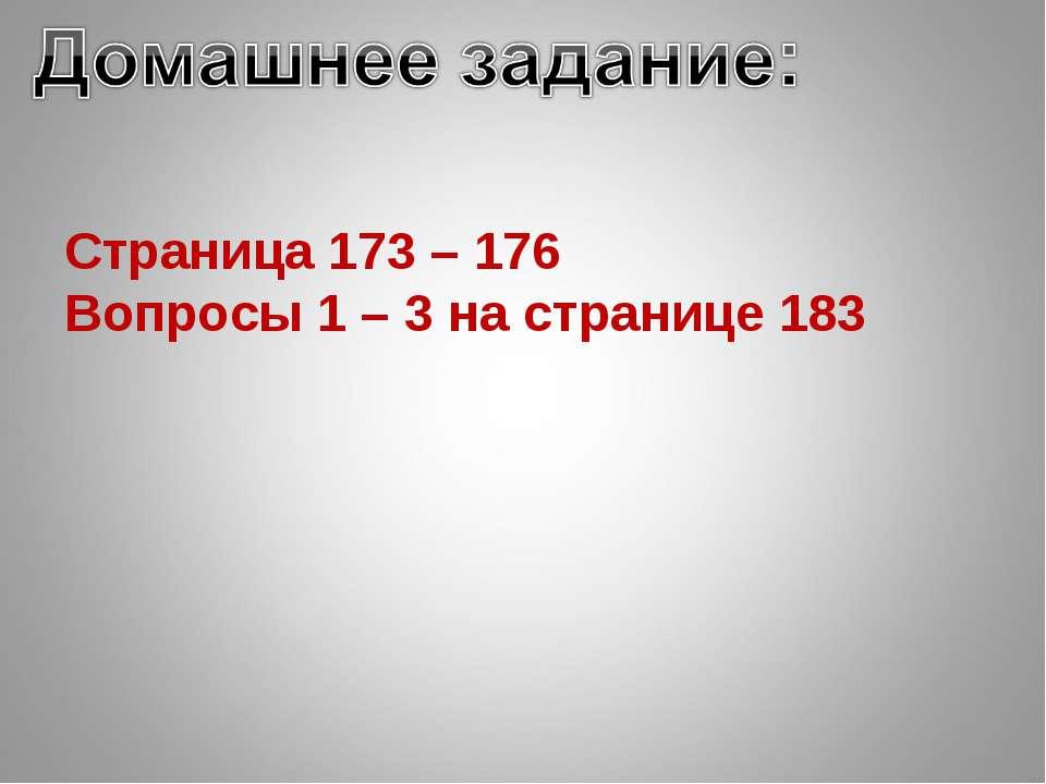 Страница 173 – 176 Вопросы 1 – 3 на странице 183