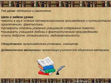 * * Цели и задачи урока: ввести в круг чтения четвероклассников произведения ...