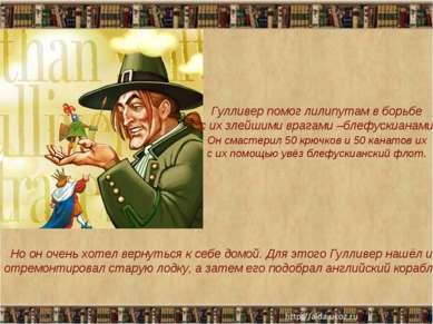 * * Гулливер помог лилипутам в борьбе с их злейшими врагами –блефускианами. О...