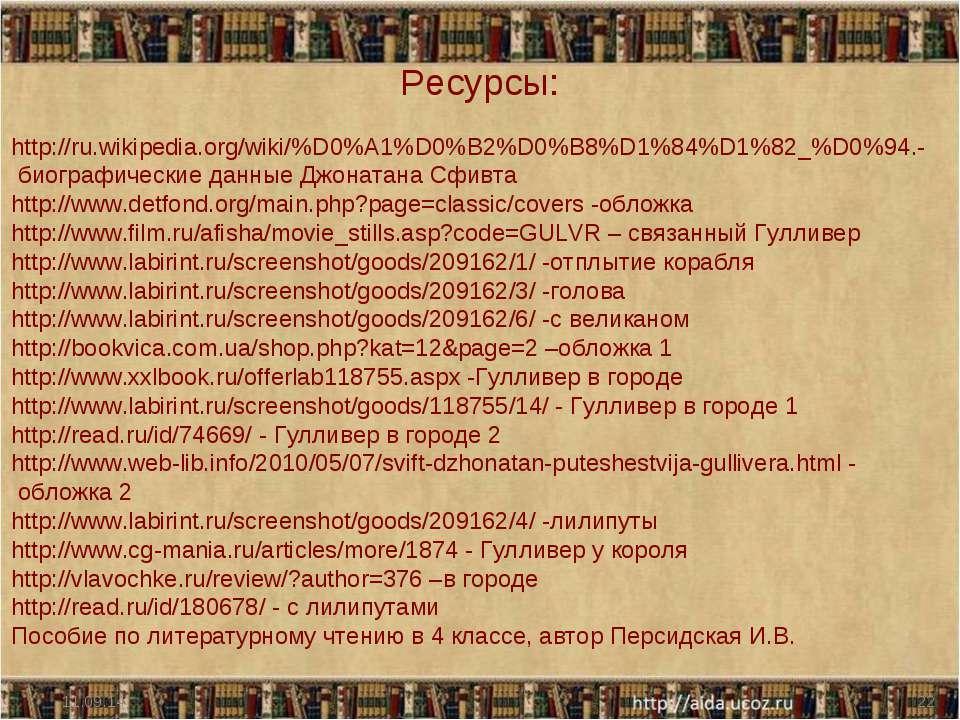 Ресурсы: * * http://ru.wikipedia.org/wiki/%D0%A1%D0%B2%D0%B8%D1%84%D1%82_%D0%...