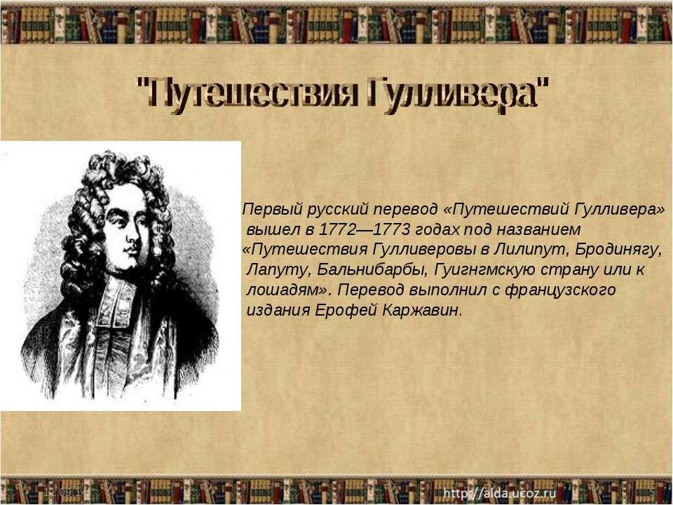 * * Первый русский перевод «Путешествий Гулливера» вышел в 1772—1773годах по...