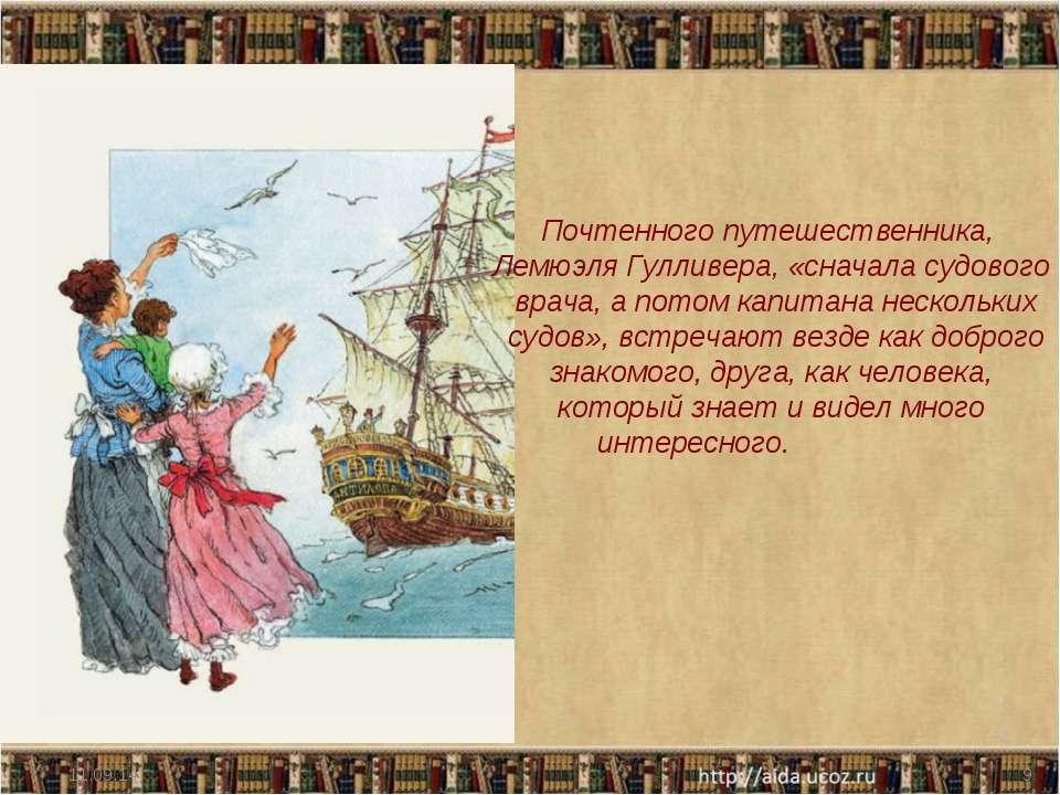* * Почтенного путешественника, Лемюэля Гулливера, «сначала судового врача, а...