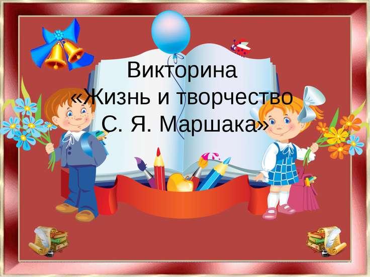 Викторина «Жизнь и творчество С. Я. Маршака»