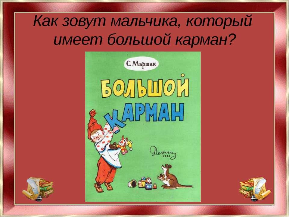 Ссылки: http://pedsovet.su/load/321-1-0-28506 http://lib.rus.ec/b/208440/read...