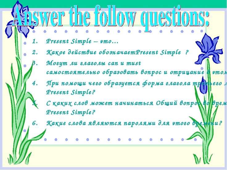 Present Simple – это… Какое действие обозначаетPresent Simple ? Могут ли глаг...