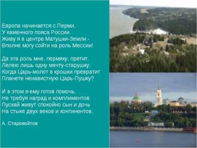 Европа начинается с Перми, У каменного пояса России. Живу я в центре Матушки-...
